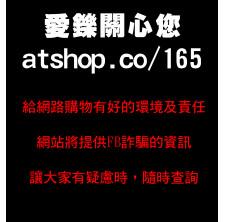 (愛鑠生活 165 提醒公告~為網友服務提供FB詐騙網址資訊)